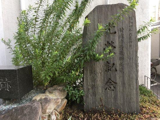 Osanaga Kanroji Koei Monument