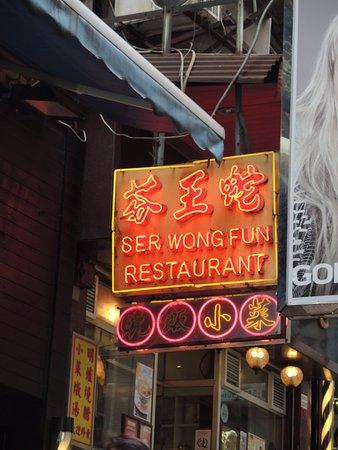 Γουάν Τσάι/Κόζγουεϊ Μπέι: Snake Restaurant under the escalator