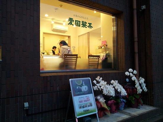 愛国製茶本店・店舗外観 - 新宿区、愛国製茶 本店の写真 - トリップ ...