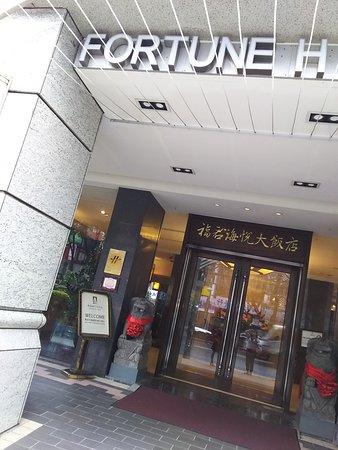 dsc 0046 large jpg picture of fortune hiya hotel datong tripadvisor rh tripadvisor co za
