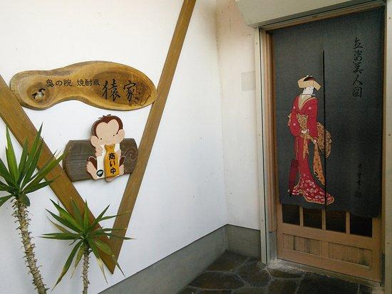 Satsumasendai, Japón: やっと見つけた