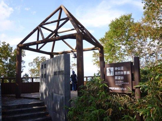 Kyowa-cho, Japón: 展望台