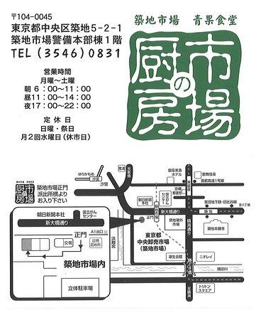 Tsukijiichibaichiba Nochubo: 店のカードの表面と裏面です。これが無いと店の場所はわかりません。