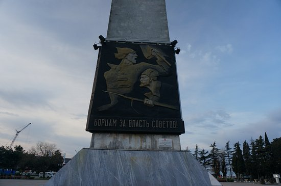 Obelisk to Fighters for Soviet Power