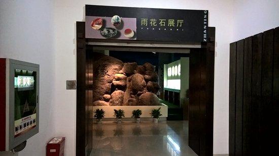 Yizheng, China: 儀征博物館-雨花石展覽廳