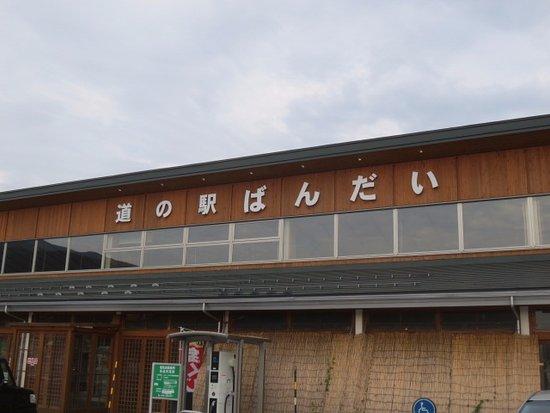 Bandai-machi, Japon : 施設外観