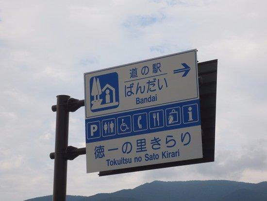 Bandai-machi, Japon : 道路標識