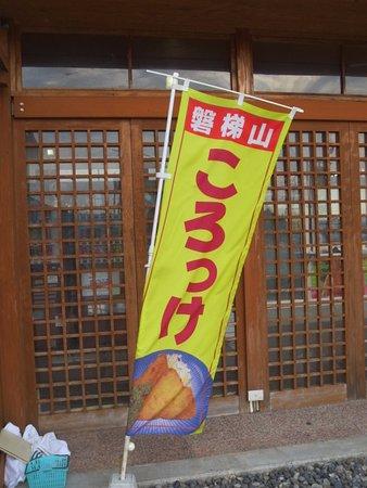 Bandai-machi, Japon : ころっけのぼり