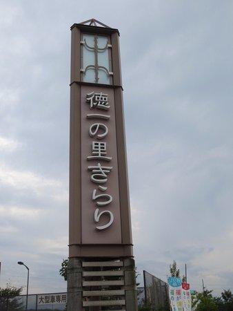磐梯町, 福島県, 屋外看板