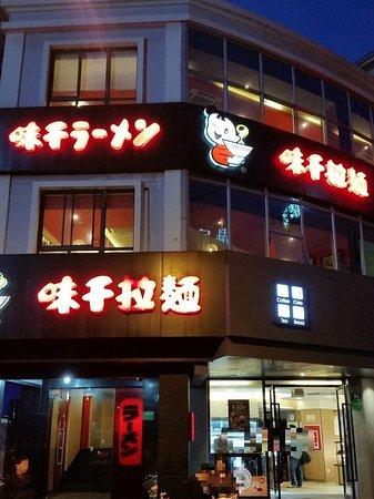 Ajisen Ramen (ChiFeng Road)