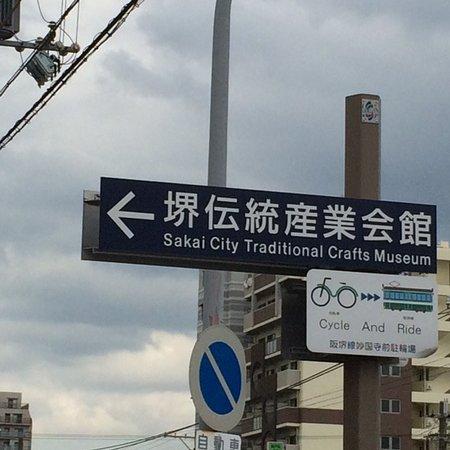 Sakai Traditional Industrial Hall: 堺伝統産業会館 サイン