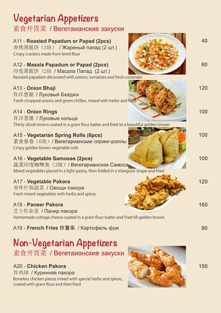 Vegetarian appetizers non vegetarian appetizers menu picture of highway curry indian thai cuisine vegetarian appetizers non vegetarian appetizers menu forumfinder Choice Image