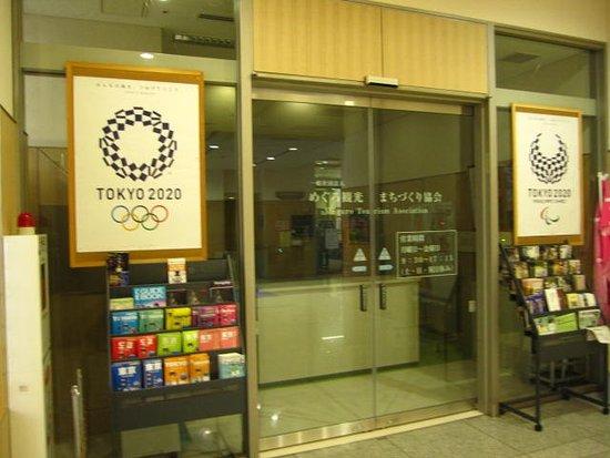 Meguro Tourism Association