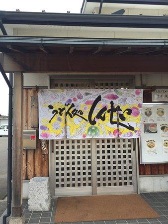 Udondokoroshinsei Photo