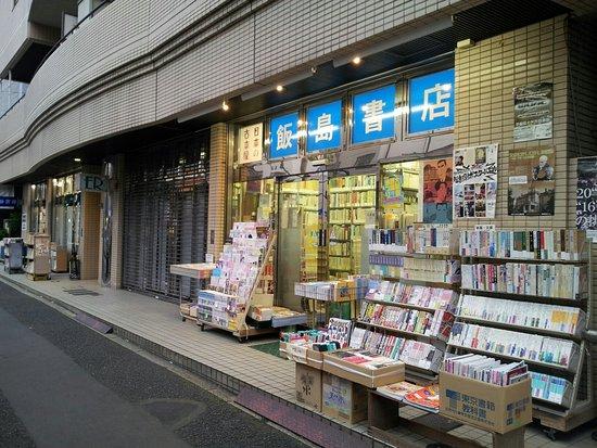 Waseda Koshotengai