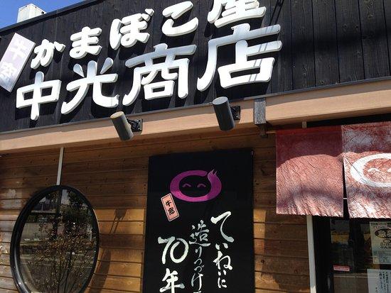 Bilde fra Setouchi