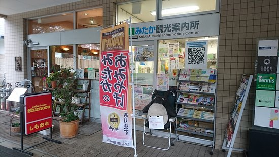Mitaka Tourist Information Center