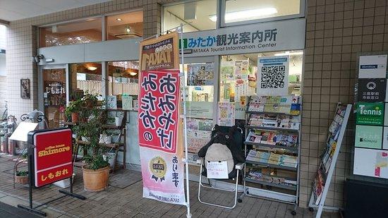 Mitaka Tourist Information Center