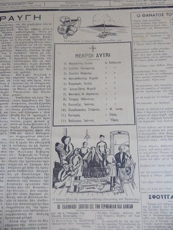Pothia, กรีซ: newspaper excerpt: 'Dead Divers from a Season'