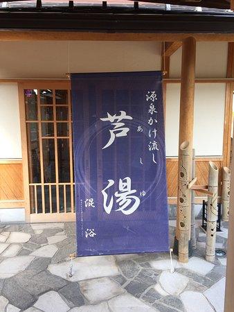 Awara, Japón: photo0.jpg