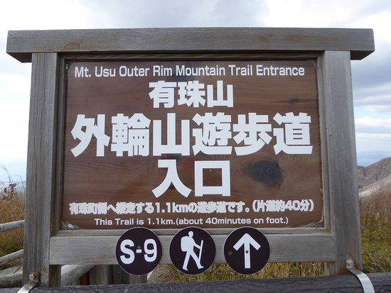 Sobetsu-cho, Giappone: Signage at the start of the walk.