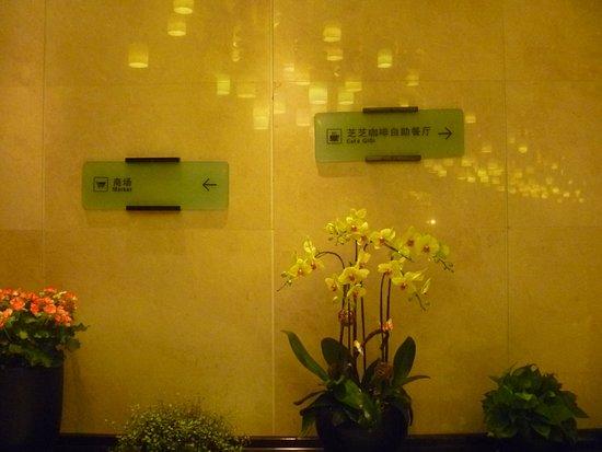 Minshan Hotel: 案内板