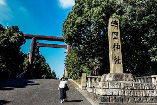 Yasukuni Shrine: The entrance.