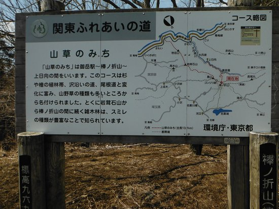 Регион Канто, Япония: 棒ノ折山(関東ふれあいの道看板)