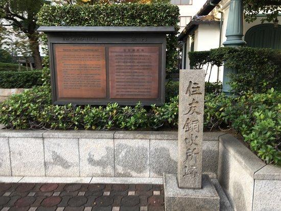 Sumitomo Dofukisho Mark