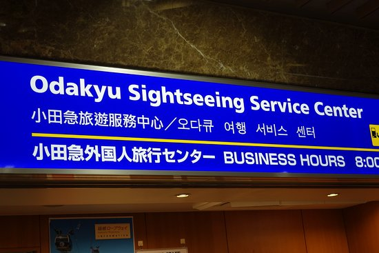 ‪Odakyu Sightseeing Service Center Shinjuku‬