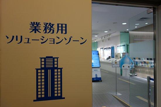 Daikin Solution Plaza Fuha Tokyo