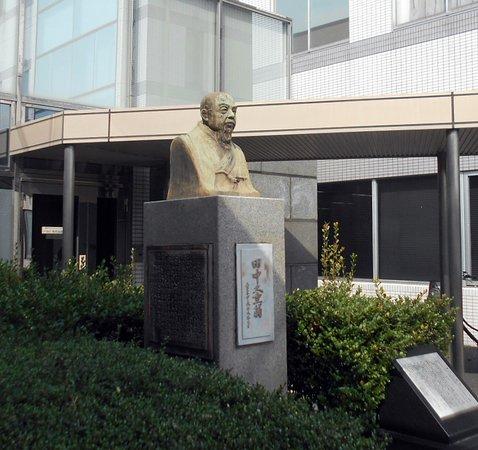 久重 田中