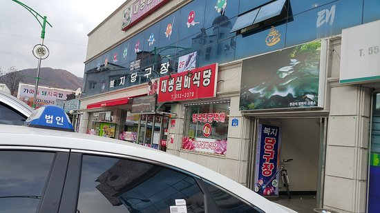 Taebaek, เกาหลีใต้: 20161113_134314_large.jpg