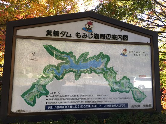 Minowa-machi