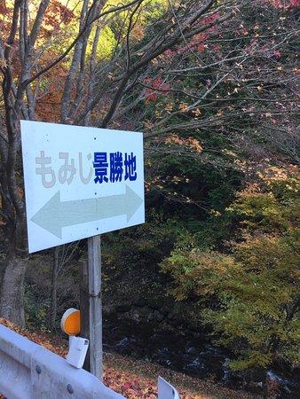 Foto de Minowa-machi