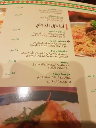 Aseil restaurant tripadvisor for Arabian cuisine menu