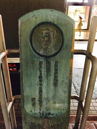 Takuboku Ishikawa Poetry Monument