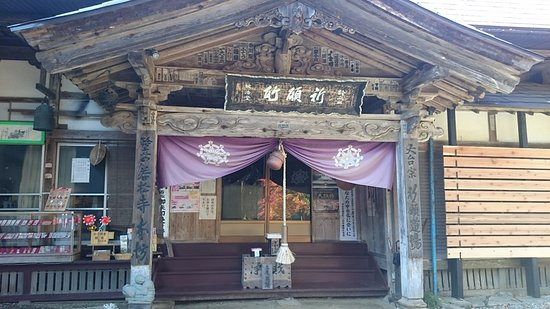 Wakamatsu-ji Temple: 御祈祷してもらいます