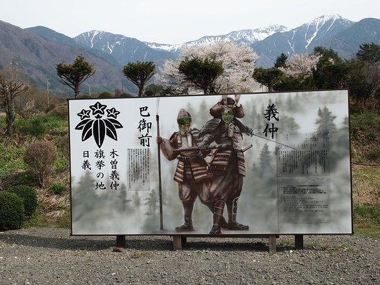 Kiso-machi, Japan: 木曽義仲・巴御前、顔出し看板