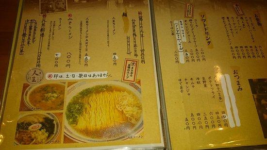 Joso, Japon : メニュー