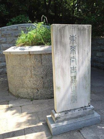 Beigushan Park: 北固山公園