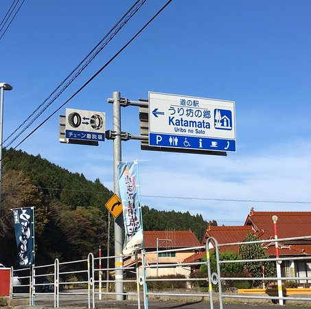 Road Station Uribo no Sato Katamata