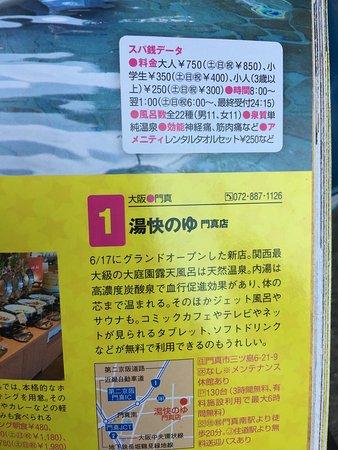 Kadoma, Japonya: photo1.jpg