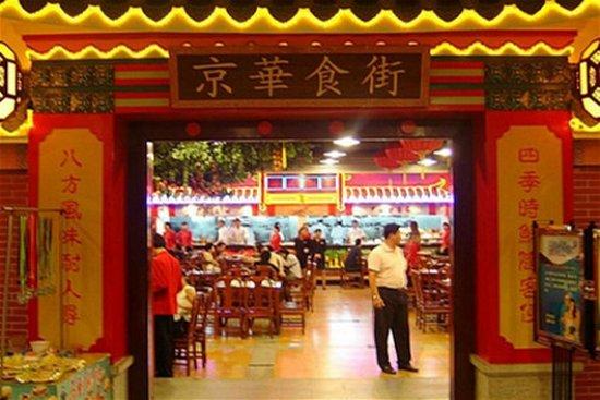 Jiangmen, Chine : the door of Jinghua Shijie