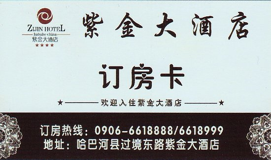 Habahe County, Chiny: Hotel address and contact
