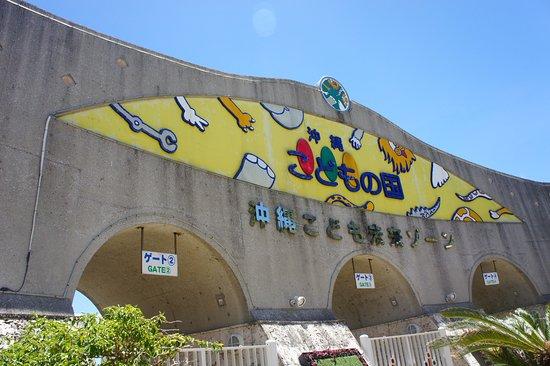 Οκινάβα, Ιαπωνία: 兒童王國入口