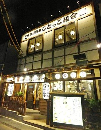 Jitokko Kumiai Matsue Ekimae