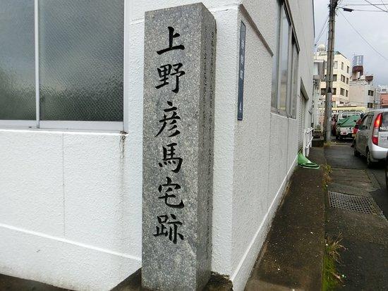 Ueno Hikoma Takuato