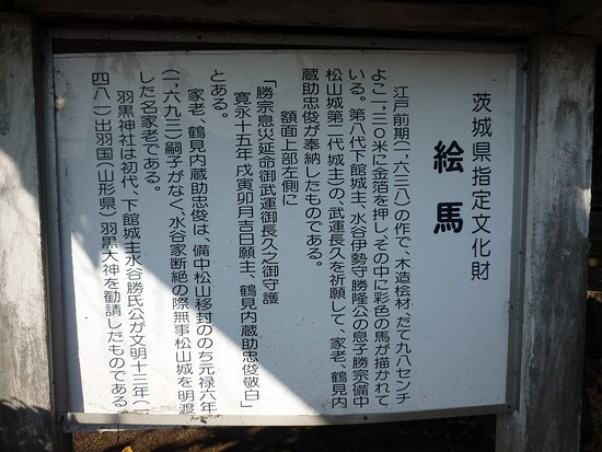 Chikusei Foto