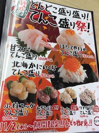 Kawanishi, Japão: スシロー 川西山下店